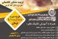 دوره جامع تربیت مشاور تحصیلی  32 ساعته در اسفند98